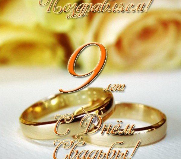 9 годовщина совместной жизни после свадьбы