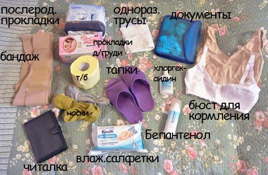 Тапочки в Роддом - Образ жизни беременной - Babyblog ru