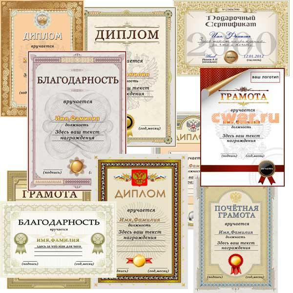 Свои грамоты и сертификаты сложите в файлы