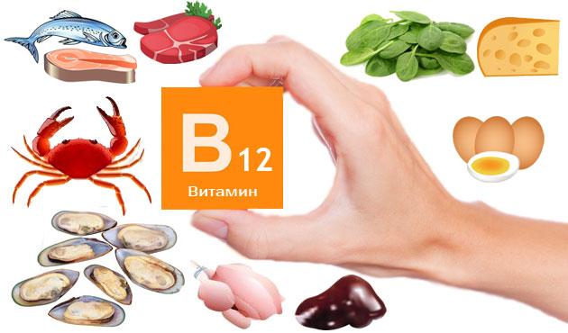 Витамином В 12 богаты морепродукты, птица и печень